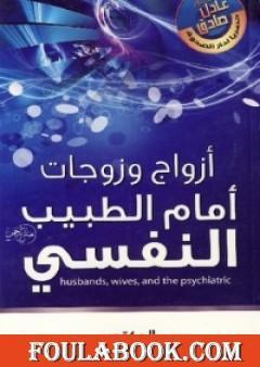 أزواج وزوجات أمام الطبيب النفسي