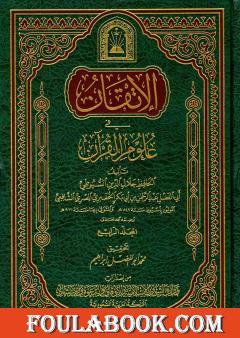 الإتقان في علوم القرآن - الجزء الرابع