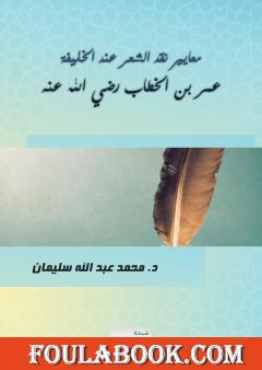 معايير نقد الشعر عند الخليفة عمر بن الخطاب رضي الله عنه