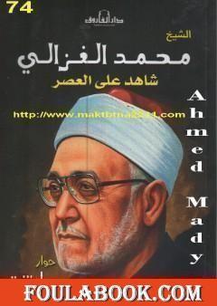 الشيخ محمد الغزالى شاهد على العصر