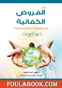 دور الفروض الكفائية في تحقيق التنمية المستدامة - رؤية إسلامية