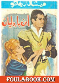 جوهان الشجاع - إبن باردليان