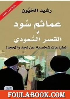 عمائم سود بالقصر السعودي