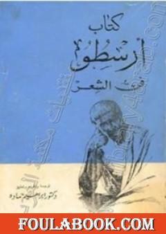 كتاب ارسطو - فن الشعر
