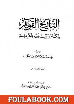 التاريخ القويم لمكة وبيت الله الكريم - الجزء السادس