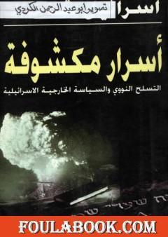 أسرار مكشوفة - التسلح النووي والسياسة الخارجية الإسرائيلية