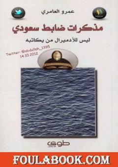 مذكرات ضابط سعودي