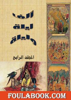 ألف ليلة وليلة - المجلد الرابع - نسخة مضغوطة