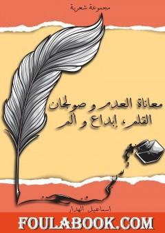 بين معاناة العدم وصولجان القلم، إبداع وألم