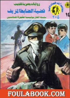 قضية الضابط المزيف - مغامرات ع×2