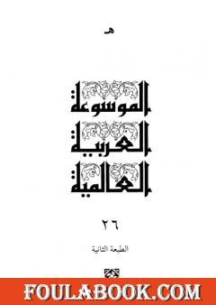 الموسوعة العربية العالمية - المجلد السادس والعشرون: هـ