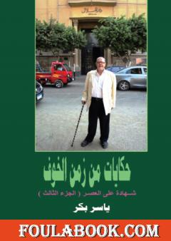 حكايات من زمن الخوف - ج3: صحافة الوطن 1978 - 2014