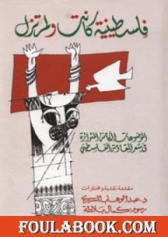 فلسطينية كانت ولم تزل