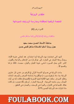 مداخلة الأستاذ الروائي الحسن محمد سعيد حول رواية آماليا للكاتبة مناهل فتحي