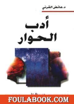 تحميل كتاب المانجاكا العربي pdf