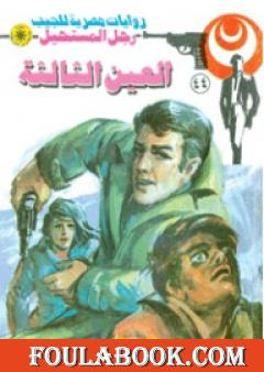 العين الثالثة - الجزء الأول - سلسلة رجل المستحيل