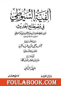 ألفية السيوطي في علم الحديث - المجلد الثاني