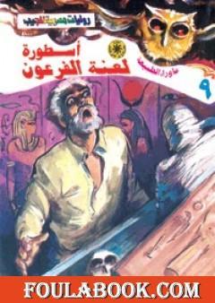 أسطورة لعنة الفرعون - سلسلة ما وراء الطبيعة