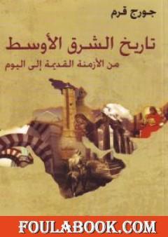 تاريخ الشرق الأوسط من الأزمنة القديمة الى اليوم