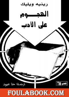 الهجوم على الأدب