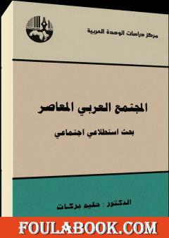 المجتمع العربي المعاصر : بحث استطلاعي اجتماعي