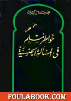 خواطر مسلم في المسألة الجنسية