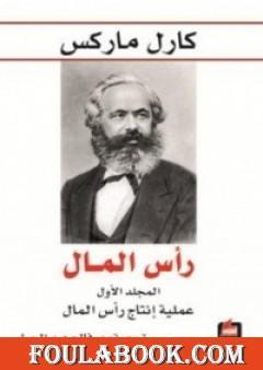 رأس المال نقد الاقتصاد السياسي - المجلد الأول - عملية إنتاج رأس المال