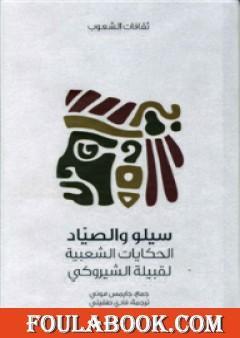 سيلو والصياد - الحكايات الشعبية لقبيلة الشيروكي