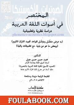 المختصر في أصوات اللغة العربية