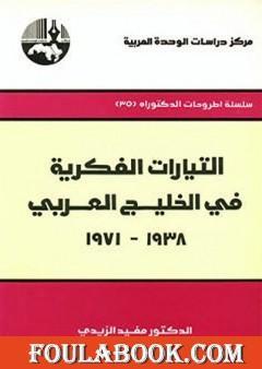 التيارات الفكرية في الخليج العربي 1938-1971