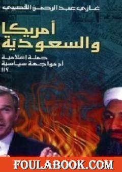 أمريكا والسعودية حملة إعلامية أم مواجهة سياسية