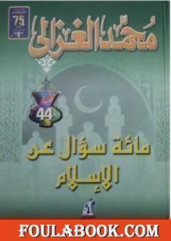 مائة سؤال عن الاسلام