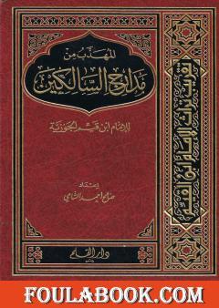 المهذب من مدارج السالكين للإمام ابن قيم الجوزية