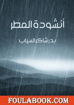 أنشودة المطر
