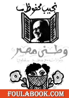 وطني مصر - حوارات مع نجيب محفوظ