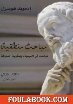مباحث منطقية - الكتاب الثاني - مباحث في الفيمياء ونظرية المعرفة