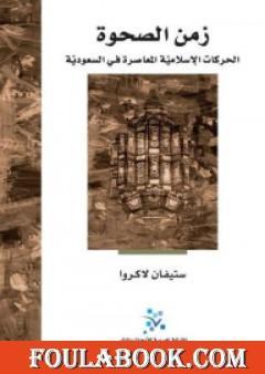 زمن الصحوة: الحركات الإسلامية المعاصرة في السعودية