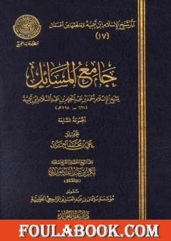 جامع المسائل - المجموعة السابعة
