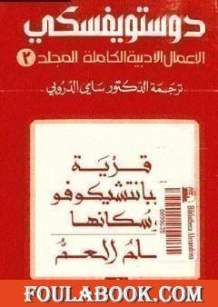 الأعمال الأدبية الكاملة المجلد الثالث - دوستويفسكي
