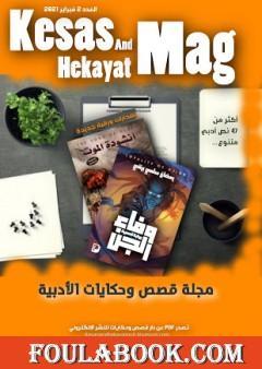 مجلة قصص وحكايات الأدبيّة - العدد الثاني