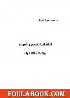 الشباب العربي والهوية - مشكلة الإنتماء