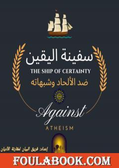 سفينة اليقين - ضد الإلحاد وشبهاته