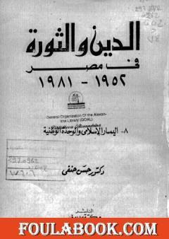 الدين والثورة في مصر ج8 - اليسار الإسلامي والوحدة الوطنية