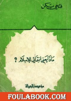 ماذا يعني انتمائي للإسلام؟