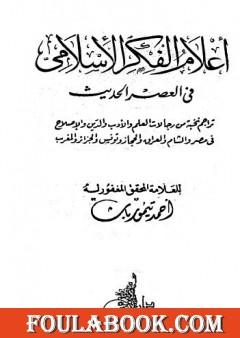 أعلام الفكر الإسلامي في العصر الحديث - نسخة أخرى
