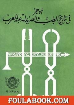 الموجز في تاريخ الطب والصيدلة عند العرب