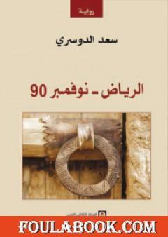 الرياض - نوفمبر 90