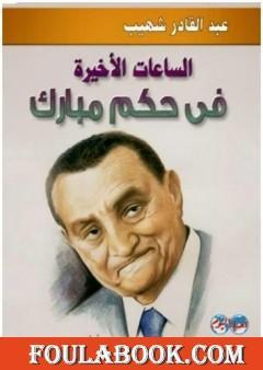 الساعات الأخيرة في حكم مبارك