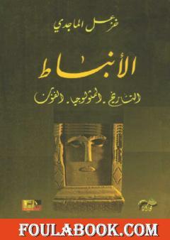 الأنباط: التاريخ - المثولوجيا - الفنون