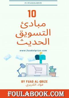 10 مبادئ التسويق الحديث